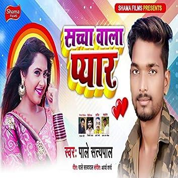 Saccha Wala Pyar