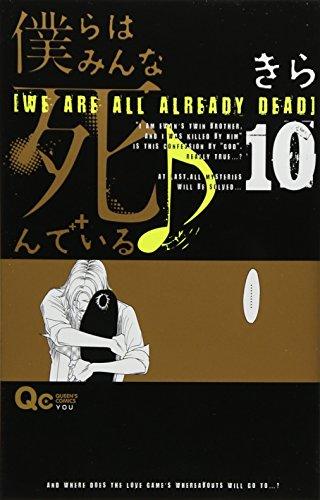 僕らはみんな死んでいる 10 (クイーンズコミックス)