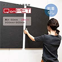 QonPET 粘着無 セット商品 (50mm×900mm×900mm(2枚セット))