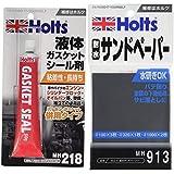 【おすすめ2点セット】ホルツ 液体ガスケット ガスケットシール 60g & 耐水サンドペーパーセット Holts