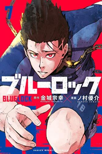 ブルーロック(7) (週刊少年マガジンコミックス)
