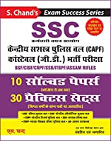 SSC: Central Armed Police Forces (CAPF) Constable (GD) Recruitment Exam