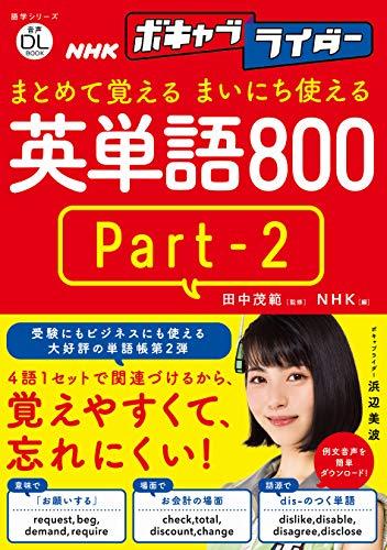 音声DL BOOK NHKボキャブライダー まとめて覚える まいにち使える英単語800 Part2 (語学シリーズ)