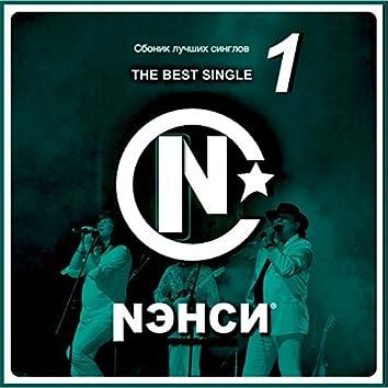 Сборник лучших синглов, Ч. 1