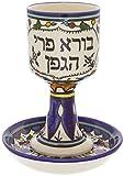 Kiddouch Tasse et Coaster pour shabbath, fleurs design avec texte en Hébreu 'boreh PRI hagafen'