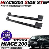 ハイエース 200系 サイドステップ 4型/標準ボディ対応 素材色/ブラック