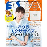 リサ・ラーソンの2wayショルダートートつき特装版 ESSE (エッセ) 2020年 7月号増刊