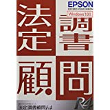 エプソン 法定調書顧問R4 1U Ver.19.2 令和1年社会保険改正対応版