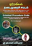 Criminal Procedure Code Juvenile Justice Act Probation of Offenders Act Board book Tamil Book