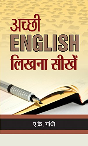 Achchhi English Likhna Seekhen (Spoken English & Grammar) (Hindi Edition)