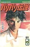 バリバリ伝説(31) (週刊少年マガジンコミックス)