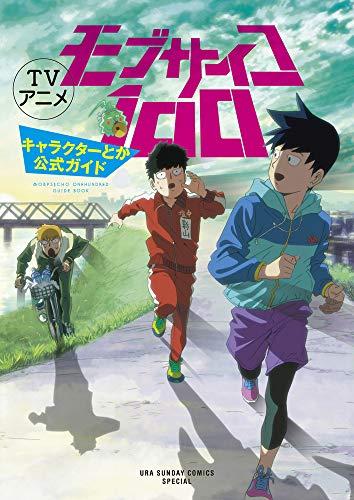 TVアニメ モブサイコ100 キャラクターとか公式ガイド: 裏少年サンデーコミックススペシャル (原画集・イラストブック)