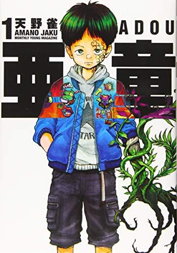 亜童(1) (ヤンマガKCスペシャル)