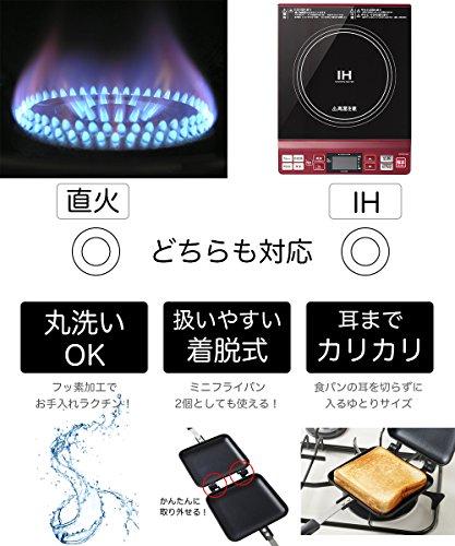 【IH&直火どちらでも使える】ホットサンドメーカー[はさもっかHASAMOCCA]はさんで焼くだけ取り外し可能2枚のフライパンとしても使えるお手入れラクラク丸洗いOKこびりつきにくいフッ素樹脂加工熱電導率が高く焼きムラなしアウトドアでも活躍とろ〜りチーズもおいしい(i-WANO)