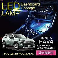 【調光可/LED色選択可】ダッシュボード&コンソールランプキット 10000K/青白色 トヨタ RAV4【50系】【型式:#52/54】