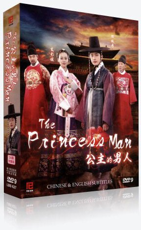 Princess' Man / Kongjooui Namja ...