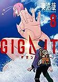GIGANT(8) (ビッグコミックス)