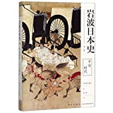 Heian Period of Japan (Hardcover)/ Japanese History of Iwanami Shoten (Chinese Edition)