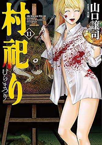 村祀り 11 (芳文社コミックス)