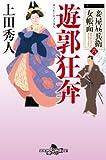 妾屋昼兵衛女帳面 六 遊郭狂奔 (幻冬舎時代小説文庫)