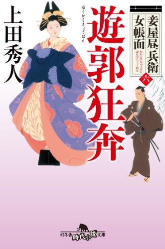 妾屋昼兵衛女帳面 六 遊郭狂奔 (幻冬舎時代小説文庫)の詳細を見る