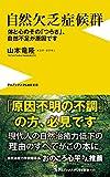 自然欠乏症候群 -体と心のその「つらさ」、自然不足が原因です- (ワニブックスPLUS新書)