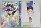 猛き箱舟 2 (ヤングジャンプコミックス)