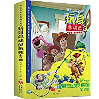 Disney's Classic Movie Comic Story Book Toy Story Series (All 3)(Chinese Edition)