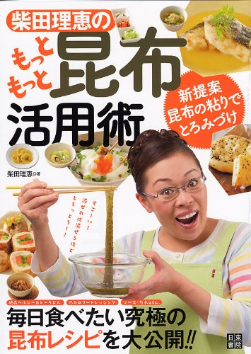 柴田理恵のもっともっと昆布活用術の詳細を見る