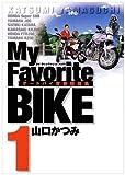 My favorite bike 1 (ビッグコミックス)
