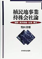 植民地事業持株会社論―朝鮮・南洋群島・台湾・樺太