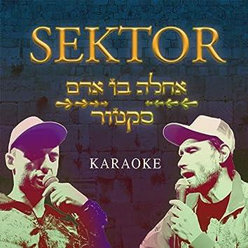 Ahla Ben Adam (karaoke)