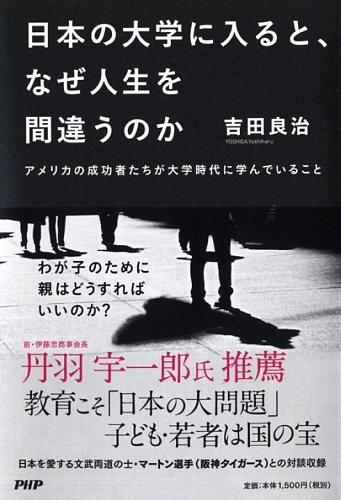 日本の大学に入ると、なぜ人生を間違うのか