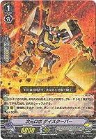 カードファイト!! ヴァンガード V-BT08/041 次元ロボ ダイスクーパー R