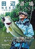 田辺道場 NEXT STAGE (一生楽しめるバスフィッシングの手引書) - 田辺 哲男