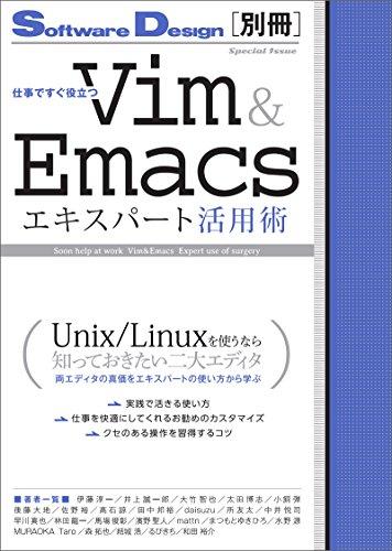 仕事ですぐ役立つ Vim&Emacsエキスパート活用術 - Software Design編集部