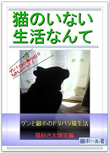 nekonoinaiseikatunante: gentoginbonodotabatanekoseikatu (Japanese Edition)