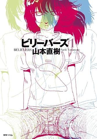 ビリーバーズ 1 (fukkan.com)