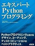 エキスパートPythonプログラミング(Tarek Ziade)