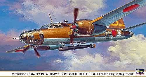 Mitsubishi Ki-67 Type 4 Heavy Bomber Hiryu (Peggy) '61st Flight Regiment'