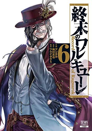 終末のワルキューレ (6) (ゼノンコミックス)の詳細を見る