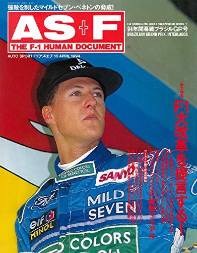 AS+F(アズエフ)1994 Rd01 ブラジルGP [雑誌]