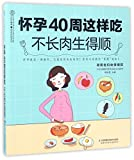 Eat for Smooth Delivery and No Weight Gain during the 40 Weeks (Chinese Edition)