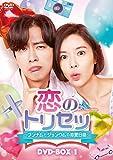 恋のトリセツ〜フンナムとジョンウムの恋愛日誌〜 DVD-BOX1[TCED-4726][DVD]