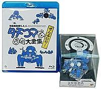 攻殻機動隊 S.A.C. タチコマな日々大全集 ぜんぶいり!(Blu?ray Disc)