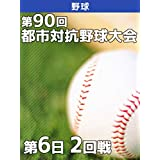 第90回 都市対抗野球大会 第6日 2回戦