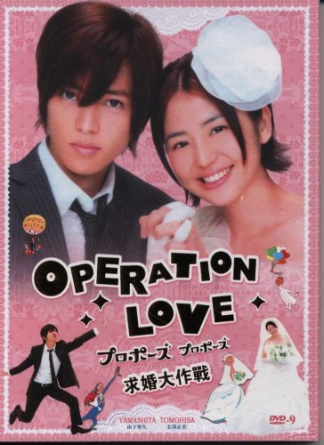 Japanese love story 110
