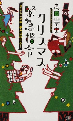 クリスマス緊急指令~きよしこの夜、事件は起こる!~ (講談社ノベルス)