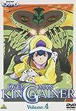オーバーマン キングゲイナー Vol.4[DVD]
