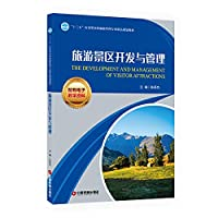 Tourism development and management(Chinese Edition)